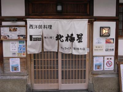 090405_1hokkyokusei