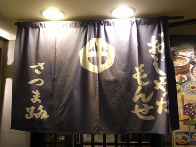 090415_4satumaji1