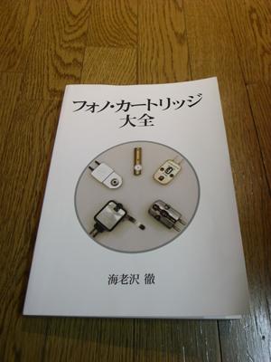 090611_2phonebook