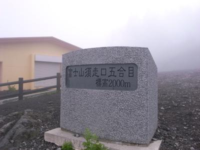 090707_fujitozan1