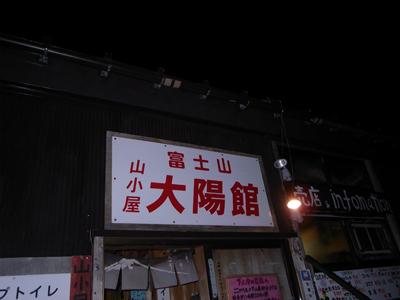 090707_fujitozan13