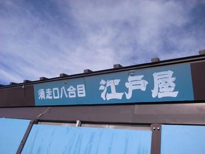090707_fujitozan27