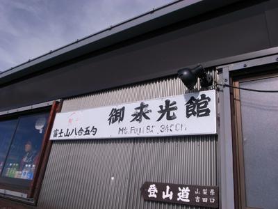090707_fujitozan31