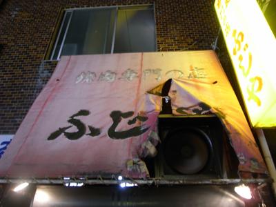 090714_6fujiya_yakiniku
