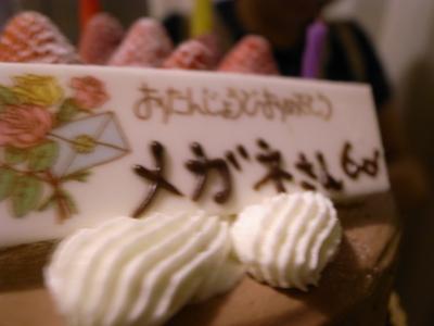 090808_3megane_birthday