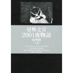2001night1
