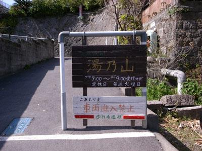 yunoyama1