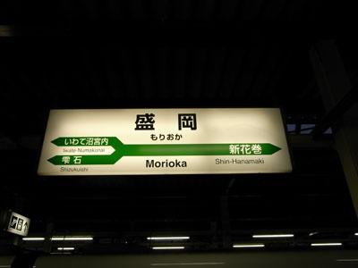 moriokastation