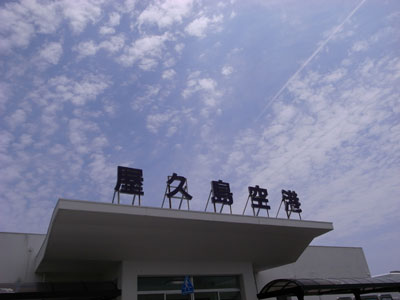 yakushimaairport