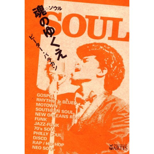 soulnoyukue