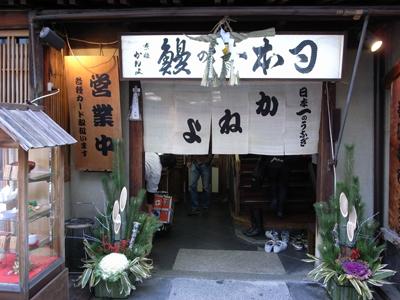kyotounagi1