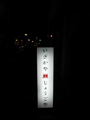 20100321_milestone_jyogoya