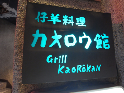 20100330_kyotofood_09