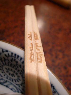 20100330_kyotofood_17