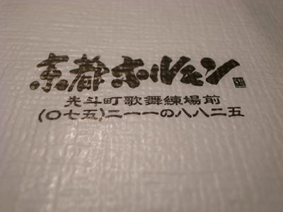 20100330_kyotofood_26