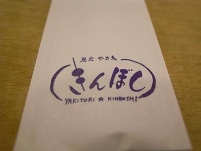 20100408_nagoya_kinboshi1