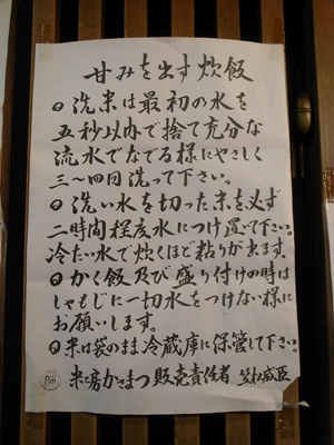 20100408_nagoya_off_chikutei3